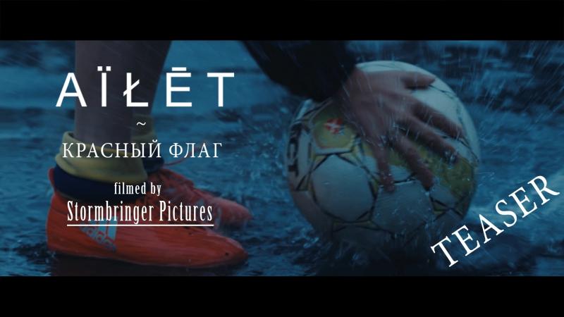 Айлетъ - Красный Флаг - Teaser