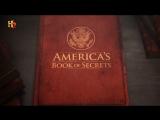 Американская книга тайн. Форт-Нокс / America's Book of Secrets