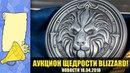 Бесплатный Legion. Коллекционка BfA. Закрытие аукциона | Новости Warcraft