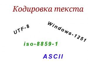Кодировка текста на сайте