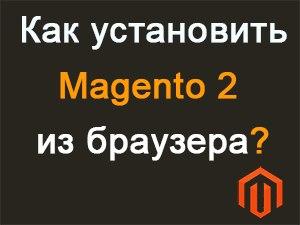 Установка magento 2 из браузера