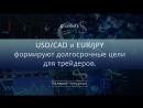 USD_CAD и EUR_JPY формируют долгосрочные цели для трейдеров.