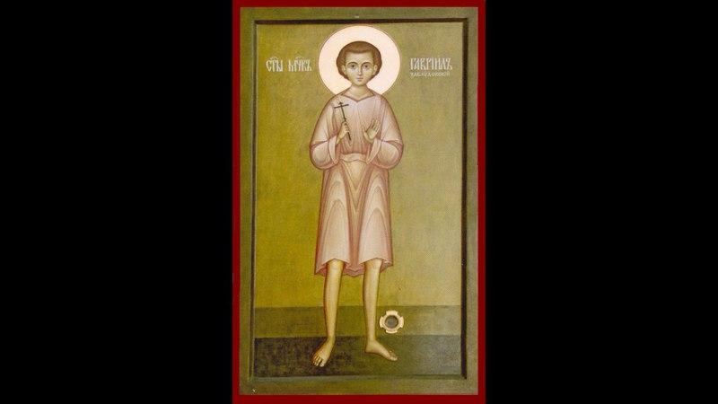 Протоиерей Андрей Бондаренко Тропарь мученику младенцу Гавриилу Белостокскому