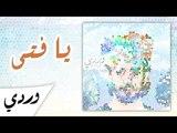 Alaa Wardi - 1 - Ya Fata