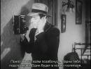 Капитан Америка 1944 1 сезон 15 серия Долг судьбы Субтитры