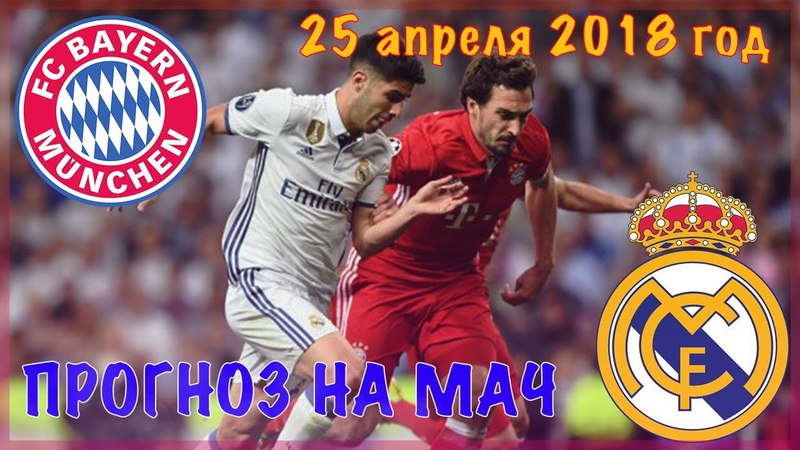 Бавария Реал Мадрид 1/2 финала ЛЧ прогноз на матч 25 апреля 2018 года
