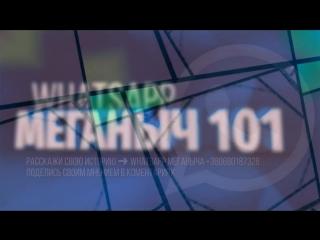[МЕГАНЫЧ 101] КОНСТРУКТИВНАЯ КРИТИКА КАНАЛА МЕГАНЫЧ 101 ⚤ вечерний ватсап пукан в прямом эфире
