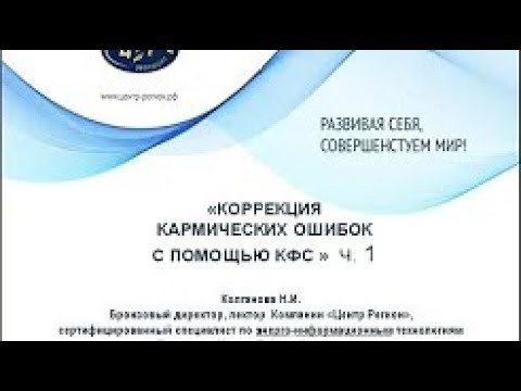 Коррекция кармических ошибок с помощью КФС. Колганова Н.И.28.03.18.