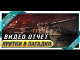VIDEO HD ОТЧЁТ Прятки в загадки Raidcall 73337   1.11.17