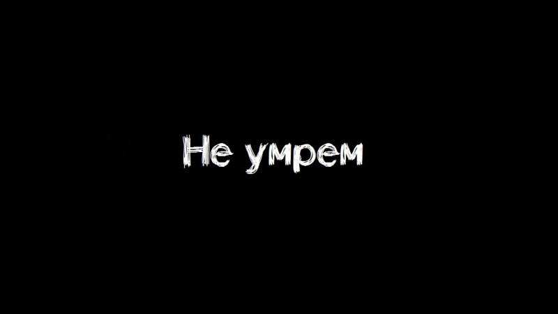 Skillet Not Gonna Die Перевод на русский