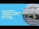 Петербуржцам расскажут 50 фактов о Троицком мосте по случаю его 115-летия
