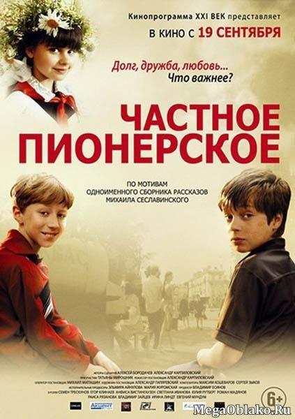 Частное пионерское (2013/HDTV/HDTVRip)