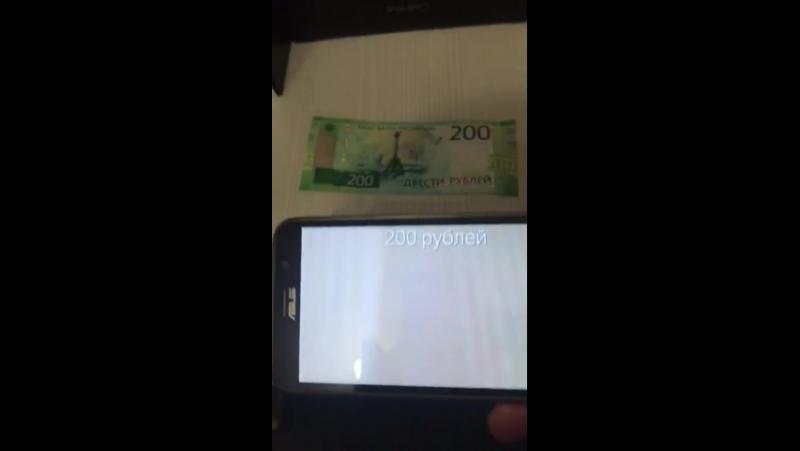 200 руб. новые деньги