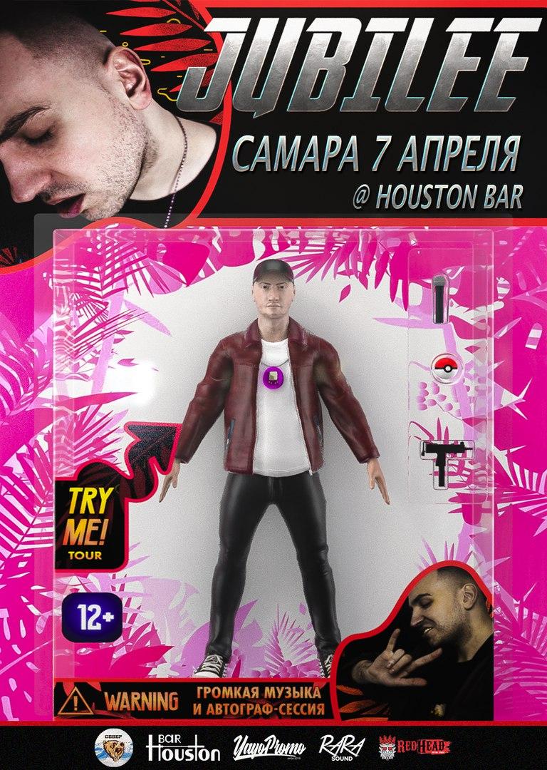 Афиша Самара JUBILEE / 16.12 - Самара Houston Bar