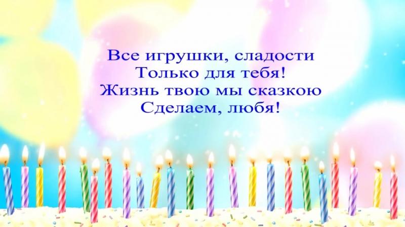 С днем рождения, малыш!.mp4