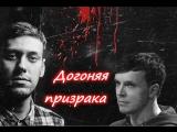 Артон / Arton / Антон Шастун и Арсений Попов   Догоняя призрака