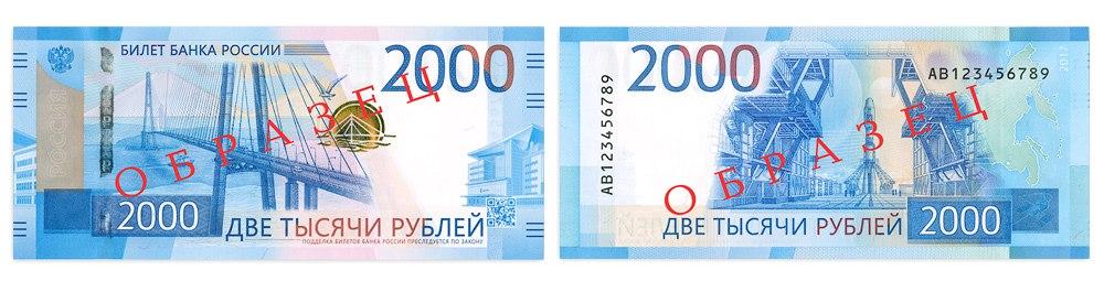 Новые 2000 руб