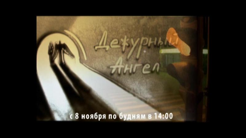 С 8 ноября на телеканале