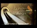С 8 ноября на телеканале Видное-ТВ - сериал Дежурный ангел