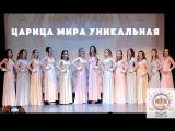 Царица Мира Уникальная 2017 (Версия с субтитрами)