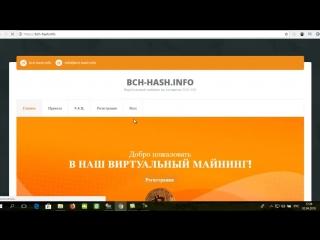 ЗАРАБОТОК Bitcoin БЕЗ ВЛОЖЕНИЙ 2018 НОВЫЙ МАЙНИНГ BTC-HASH БОНУС 2 TH-S В ПОДАРОК
