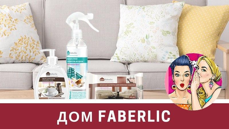 Концентрированный стиральный порошок 'Дом Faberlic'
