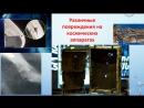 экологические проблемы космоса3