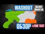 Обзор На Смыватель Водный Бластер Нёрф Overview On The Washout Water Blaster Nerf