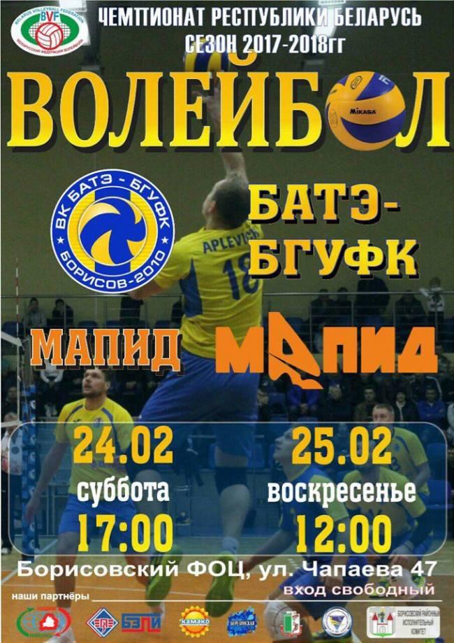 Не знаете куда сходить в Борисове на выходных? Отвечаем!