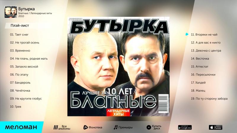 Бутырка - Блатные (Альбом 2010 г)