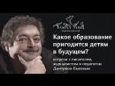 Дмитриий Быков: Какое образование пригодится детям в будущем. Подробности: goo.gl/8N4YxL