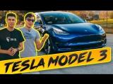 Tesla Model 3 - ЛУЧШАЯ Машина 2018? Тест-драйв, обзор автопилота и новинки c Павлом Блюденовым