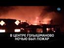 Пожар в Голышманово