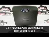 Крышка подушки безопасности Airbag Ford Mondeo