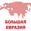 Большая Евразия