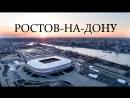Ростов-на-Дону Rostov-on-Don 2018
