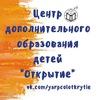 """Центр дополнительного образования """"Открытие"""""""