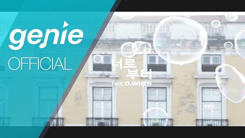 OOSU:HAN (우수한) - 너로부터 Leaving You (Feat. 오왠 O.WHEN) Official M/V
