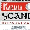 Школа скандинавской ходьбы ScandiKarjala