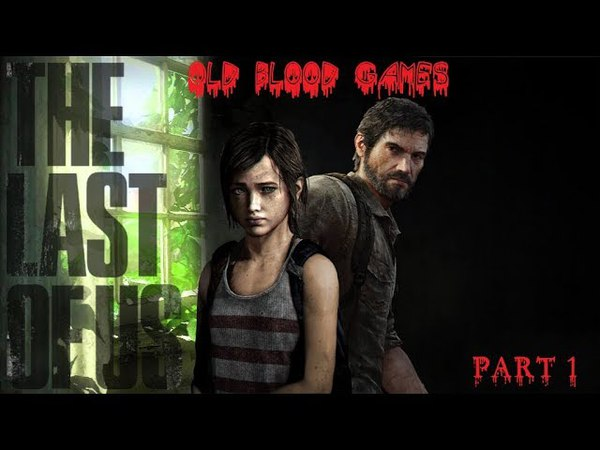 The Last Of Us Одни Из Нас Part 1 Катастрофа и 20 лет спустя