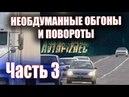 AVTOPIZDEC 156 Необдуманные обгоны и повороты ч 3 by SAV Draw