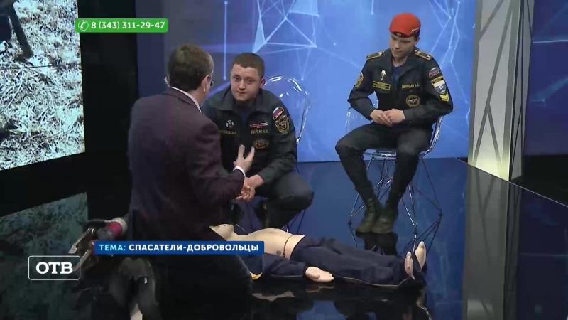 Добровольцы-спасатели