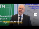 Рәшит Сабиров. Әнгам Атнабаевның 90 еллыгына флешмоб