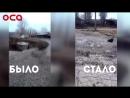 Дорогу в Солнечном отсыпали щебенкой, а в 3 м-не установили новое ограждение после сюжета в новостях телеканала ОСА