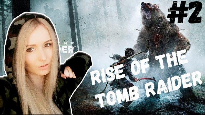 Rise of the Tomb Raider - Часть 2