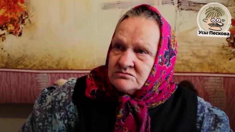 Баба Валя из Иркутска обращается к тем, кто разворовывает Россию