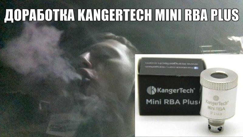 Доработка базы KangerTech RBA Mini Plus