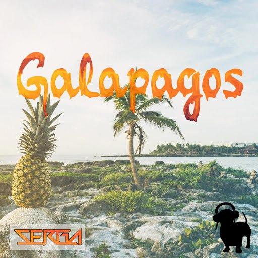 СерьГа альбом Galapagos