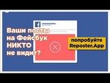 Как Сделать 3905 Репостов на Фейсбук Чужими Руками Всего за 199 рублей #reposterapp