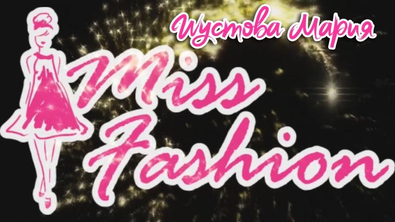 Шустова Мария Miss Fashion 2018